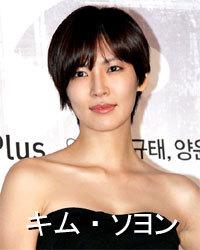 Kim Soyong 3.jpg